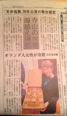 Frontpage, Daily Tohoku News, 23 October 2014